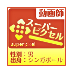 superpixelさん