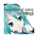 fundamental colorsさん
