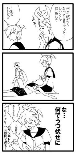 イラスト 膝枕