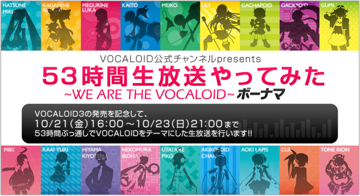vocaloid2and3