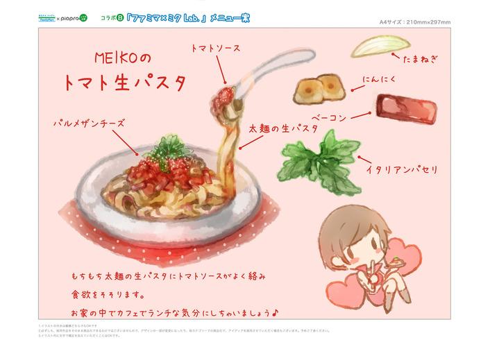 Piaproピアプロイラストmeikoのトマト生パスタ