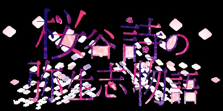 Piaproピアプロイラスト桜谷 詩の弥生志物語