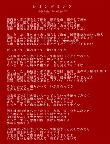 かい りき ベア 歌詞