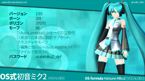 【MMD】OS式初音ミク2 (VOCALOID2)【モデル配布】