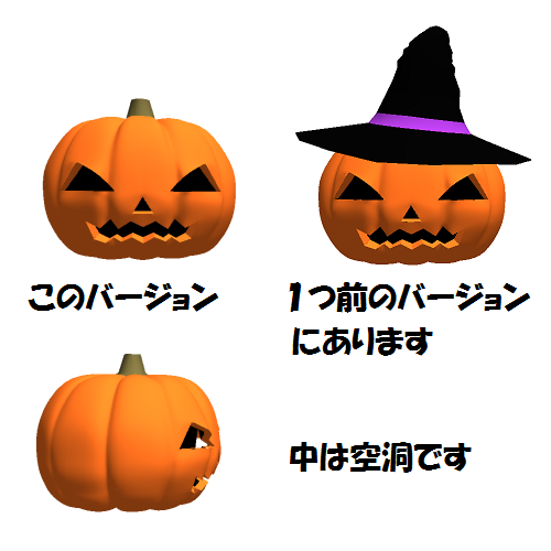 ハロウィンかぼちゃ (MMD用アクセサリ)